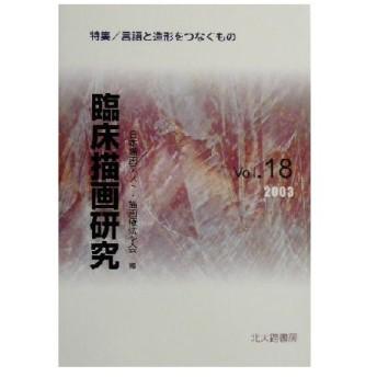 臨床描画研究(Vol.18) 特集 言語と造形をつなぐもの/日本描画テスト描画療法学会(編者)