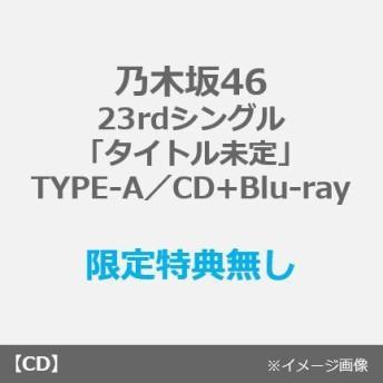 乃木坂46/Sing Out!(TYPE-A/CD+Blu-ray)(限定特典無し)