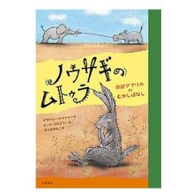 ノウサギのムトゥラ 南部アフリカのむかしばなし/ビヴァリー・ナイドゥー/ピート・フロブラー/さくまゆみこ
