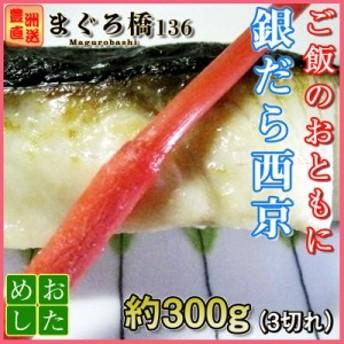 銀ダラの西京漬け 3切れセット お試し 豊洲 通販 海鮮 敬老 お惣菜 冷蔵 冷凍 西京焼き 銀鱈 お取り寄せグルメ ギフト 焼き魚
