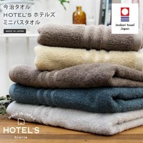 【OPEN記念SALE!】今治タオル <HOTEL Sホテルズ>ミニバスタオル