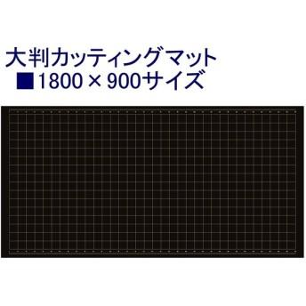 ミワックス 大判カッティングマットXL-3-B ブラック 1800×900mm *個人宅代引不可商品
