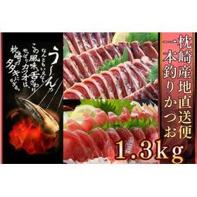 【1.3Kg】1本釣り血合抜き(炭焼かつおたたき・刺身)