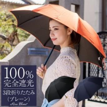 日傘 折りたたみ 100% 完全遮光 晴雨兼用 レディース かわいい プレーン 3段 50cm【Rose Blanc】UVカット 送料無料特典