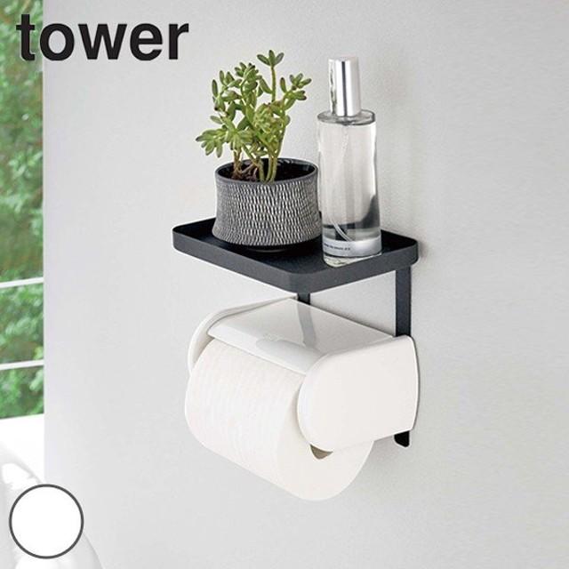 トイレットペーパーホルダー上ラック タワー tower トイレ 棚 ラック シェルフ ( 収納 小物置き 小物トレー )