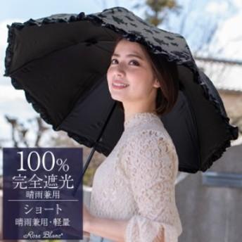 日傘 完全遮光 100% レディース かわいい 涼感 ショートサイズ シングルフリル フロッキー 50cm【Rose Blanc】UVカット 送料無料特典