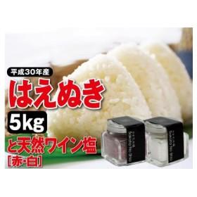【平成30年産】 庄内米「はえぬき」(精米)5kgと天然塩「ワイン塩(赤・白)」 2本 SI