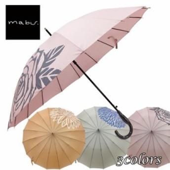 \NEW/晴雨兼用長傘 58cm mabu マブ ベーシックジャンプ16 UVカット16本骨ジャンプ傘 紫外線遮蔽率90%以上 ローズ サンフラワー ダリア