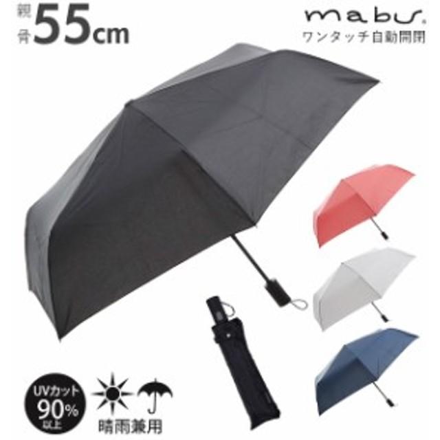 折りたたみ傘 メンズ 自動開閉 通販 ブランド マブ ワンタッチ 折り畳み傘 プレゼント 父の日 敬老の日 紳士傘 折傘 晴雨兼用 無地