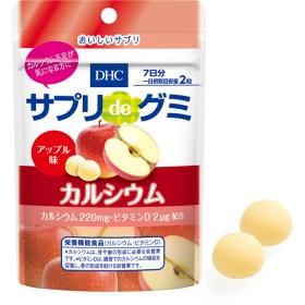 サプリdeグミ カルシウム アップル味 7日分