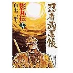 忍者武芸帳 16 復刻版/白土三平