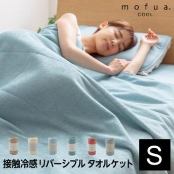 mofua cool 接触冷感 ふんわりタオル地 エアーケット リバーシブルタイプ シングル ひんやり クール 涼感