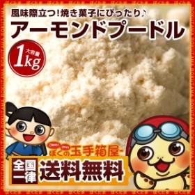 アーモンドプードル 1kg (500g×2) 皮なしタイプ [ アーモンドパウダー アーモンド プードル パウダー 菓子材料 パン材料 送料無料 ポイ