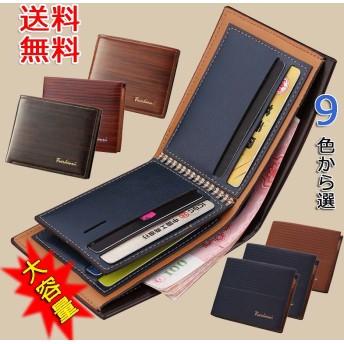 財布 メンズ 二つ折り 二つ折り財布ボックス型 薄型 プレゼント wallet