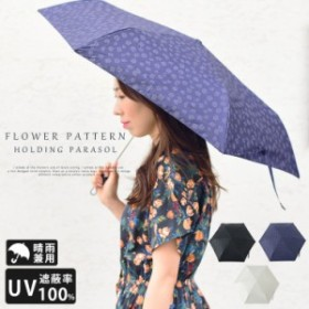 【メール便】日傘 折りたたみ  晴雨兼用 UVカット 軽量 雨傘 花柄 フラワー 遮熱 涼しい【UV遮蔽率・遮光率100%】 vncz-2150