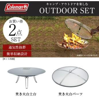 コールマン 焚き火台 セット ファイアーディスク プラス+スパーク シールド プラス 2000032516+2000032517 Coleman