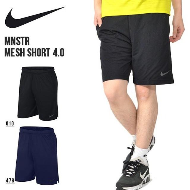 ショートパンツ ナイキ NIKE メンズ MNSTR メッシュ ショート 4.0 パンツ 短パン ハーフパンツ ショーツウェア 927546 24%OFF