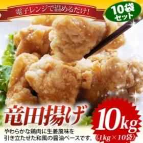 竜田揚げ 10kg 業務用 冷凍食品 冷凍 お弁当 おかず 鶏肉  もも肉 スターゼン 1kg ×10 小分け レンジ おいしい 便利  唐揚げ からあげ