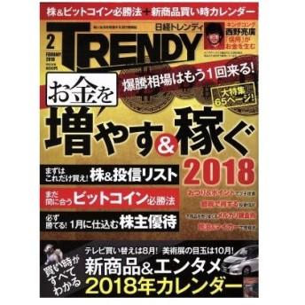 日経 TRENDY(2 FEBRUARY 2018) 月刊誌/日経BPマーケティング(その他)