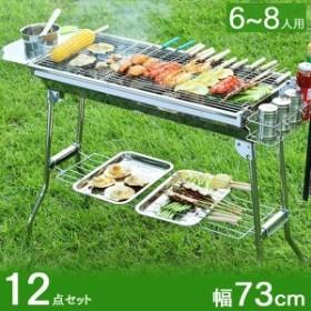 組立不要 折りたたみ式 バーベキューコンロ 12点セット バーベキューグリル ステンレス 軽量 BBQ 73cm 焼肉 BBQコンロ アウトドア