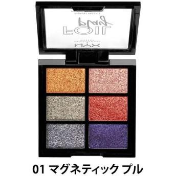 NYX Professional Makeup(ニックス)フォイルプレイピグメントパレット 01 マグネティック プル