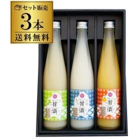 ギフト プレゼント 贈り物 ふみこ農園 フルーツ甘酒 500g 3本 送料無料 健康 飲む点滴 飲み比べ 産地直送