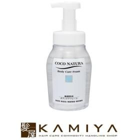 菊星 ココナチュラ ボディケアフォーム 500ml|ボディケア 石鹸 泡 潤い うるおい しっとり スベスベ 低刺激 自然 お風呂 入浴 バスルーム サロン専売 おすすめ