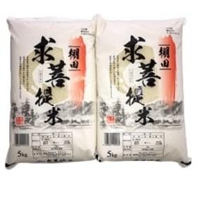 棚田 求菩提米 5kg×2袋