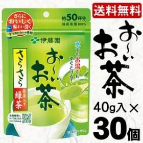伊藤園 お~いお茶 抹茶入りさらさら緑茶(送料無料) 40g入×30個 粉末 お茶 緑茶 りょくちゃ 通販 ※こちらの商品は他の商品との同梱でき