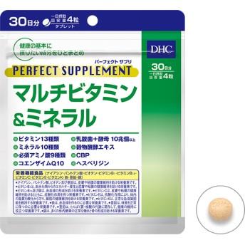 【定期】初回1000円 パーフェクト サプリ マルチビタミン&ミネラル 30日分