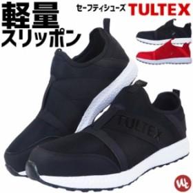 安全靴 スリッポン TULTEX(タルテックス) LX69180 ローカット メンズ 軽量 ゴムストラップ 【あす着】