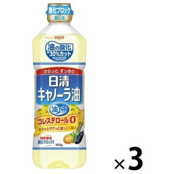 日清オイリオ 日清キャノーラ油600g コレステロール0(ゼロ)  1セット(3本)