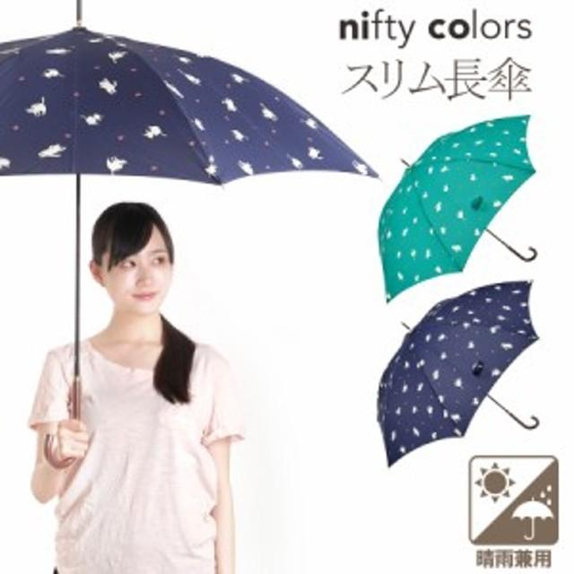 かわいいネコ柄 スリム傘 レディース 晴雨兼用 長傘 日傘 雨傘 両用 ジャンプ傘 7本骨