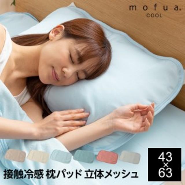 mofua cool 接触冷感 通気性に優れた エアー枕パッド2枚組 ひんやり クール 涼感