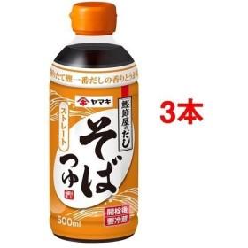 ヤマキ ストレートそばつゆ ( 500mL3コセット )/ ヤマキ