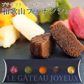 和歌山フィナンシェ5個入(5種のお味)ショコラ、みかん、ゆず、イチゴ、抹茶が香る上品な焼き菓子 無料メッセージカード付