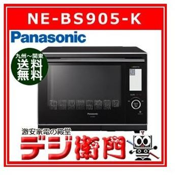 パナソニック 庫内容量30L オーブンレンジ 3つ星 ビストロ NE-BS905-K ブラック /【Mサイズ】