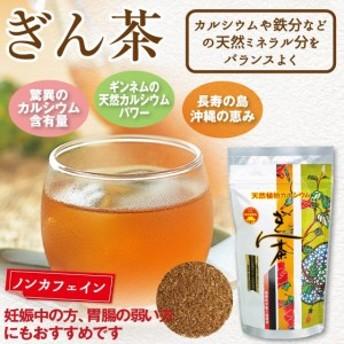 健康茶 お茶 ティーバッグ ぎん茶 4g×20ヶ入
