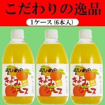 【季節限定:3月〜8月】「こだわりの高級ジュース」 伯方果汁 えひめのきよみジュース 無添加 ストレート果汁100% 瓶 500ml(1ケース/6本)(1)