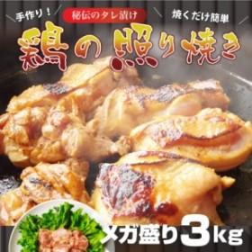 【送料無料・冷凍】 照り焼き チキンメガ盛り 3kg (500g×6) 焼くだけ 簡単!秘伝の タレ漬け ( 鶏の照り焼き )(12時までの御注文で当