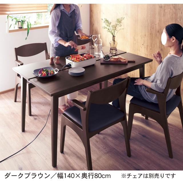 配線がしやすいダイニングテーブル