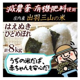 平成30年産米 【有機肥料・減農薬】「うちの米だば赤ちゃんも安心だ」2種食べ比べセット 計8kg HA