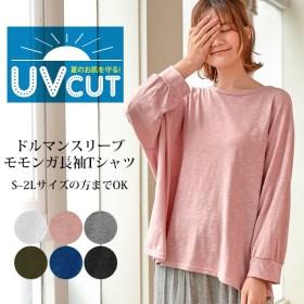 ドルマン TシャツUV UVカット tシャツ カットソー 日焼け防止 レディース トップス ドルマン 半袖 ゆったり 大きいサイ