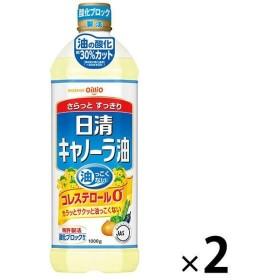 日清オイリオ キャノーラ油 1セット(1000g×2本)
