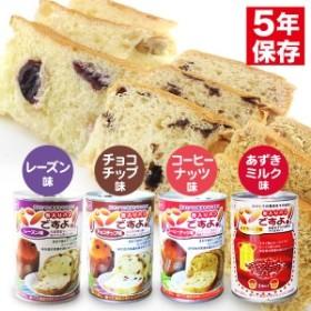 非常食 パンの缶詰 パンですよ!(保存食 缶詰 5年保存)