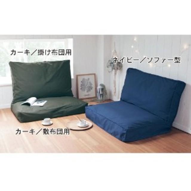 ソファーになる布団収納