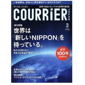 COURRIER JAPON(3 MARCH 2013 Vol.100) 月刊誌/講談社(その他)
