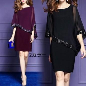 2019新作パーティードレス結婚式ワンピースドレスお呼ばれ大きいサイズ20代30代40代50代黒紫袖ありレディース膝丈ミディアム