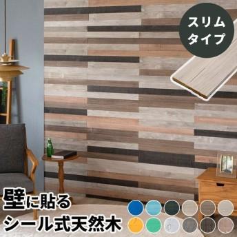 ウッドタイル 壁用 粘着式 スリムタイプ 天然木 シール付き簡単 ウッドウォールパネル 壁面DIY 内装 木材 壁面パネル ウッドパネル パネルタイル 腰壁