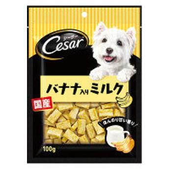シーザー(Cesar)犬用 スナック バナナミルク 100g 1袋 マースジャパン